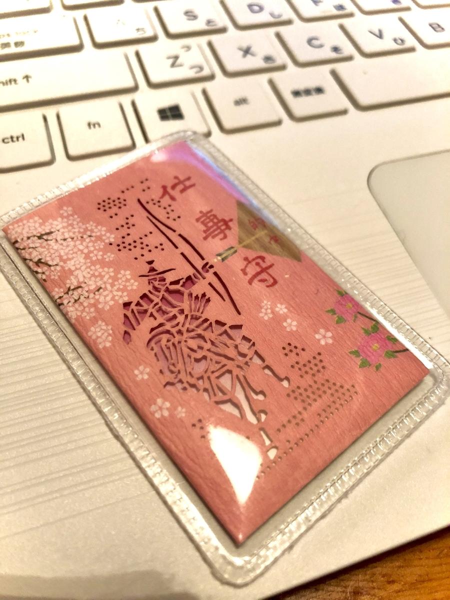 f:id:yumeyamaguchi:20200108220507j:plain