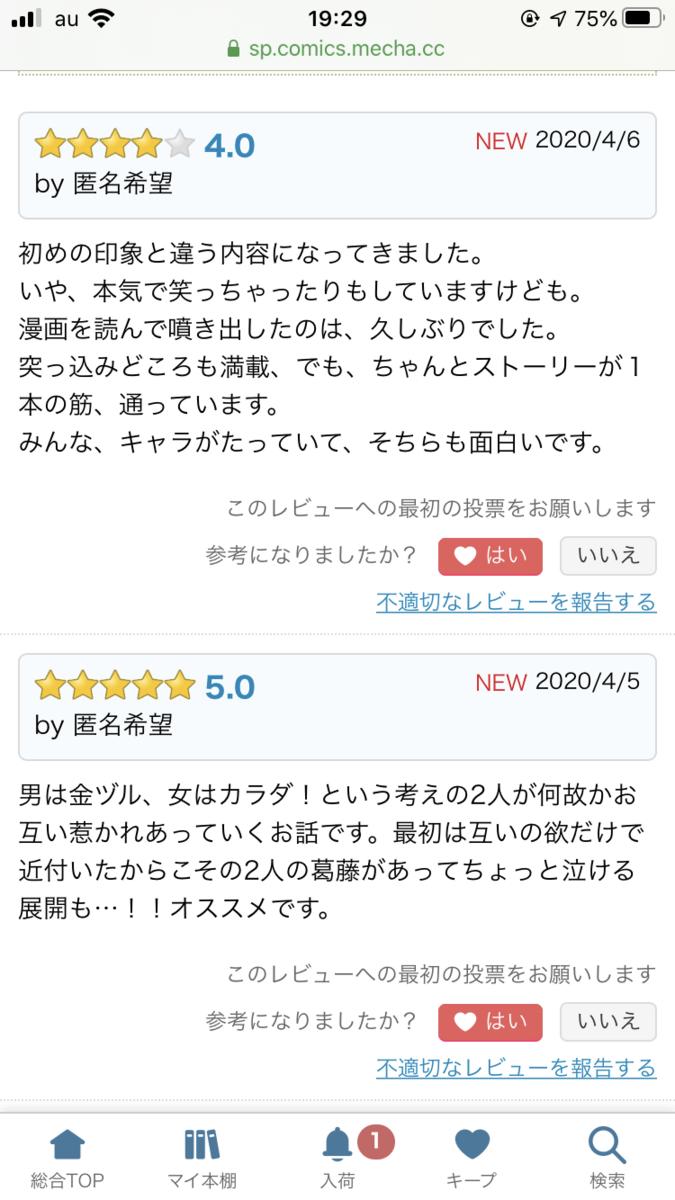 f:id:yumeyamaguchi:20200406232039p:plain