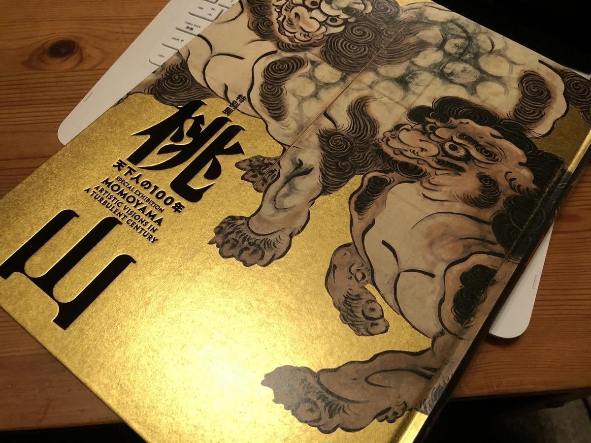 f:id:yumeyamaguchi:20201124233757j:plain