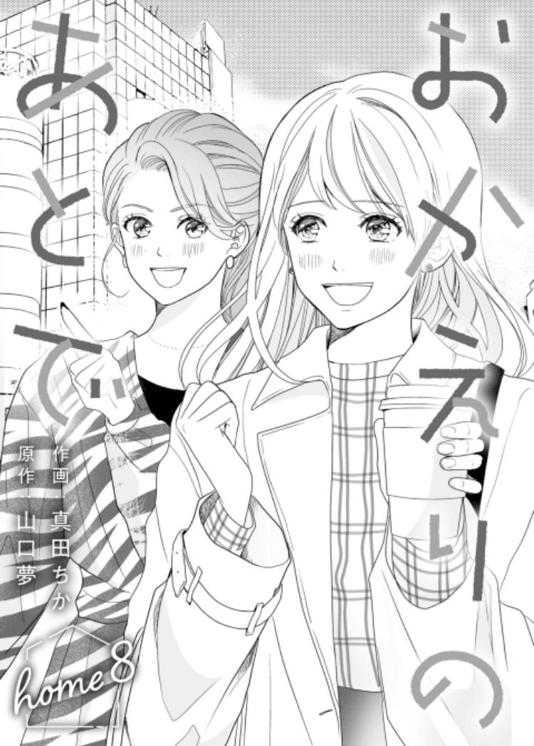 f:id:yumeyamaguchi:20201205212727j:plain