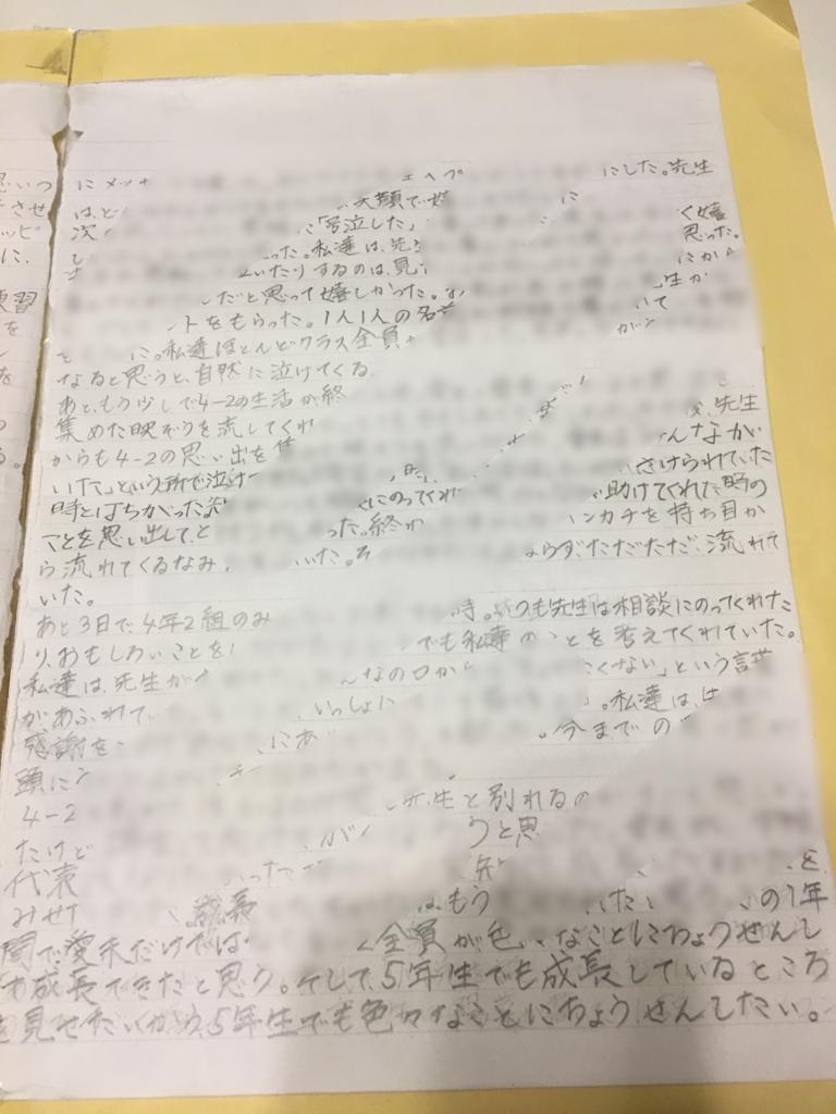f:id:yumezyuku:20161130001746j:plain