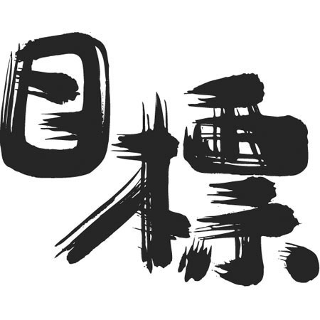 f:id:yumezyuku:20170226072859j:plain