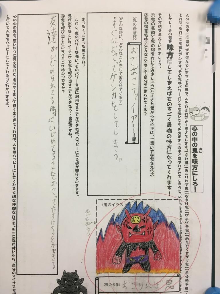 f:id:yumezyuku:20170310234145j:plain