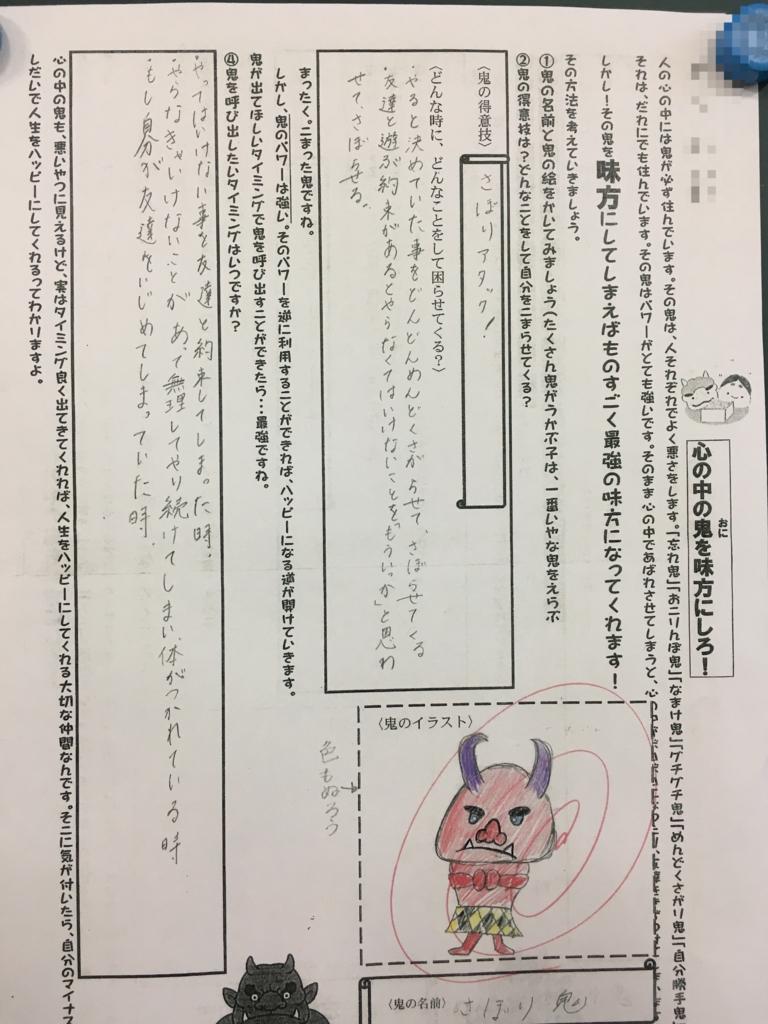 f:id:yumezyuku:20170310234208j:plain