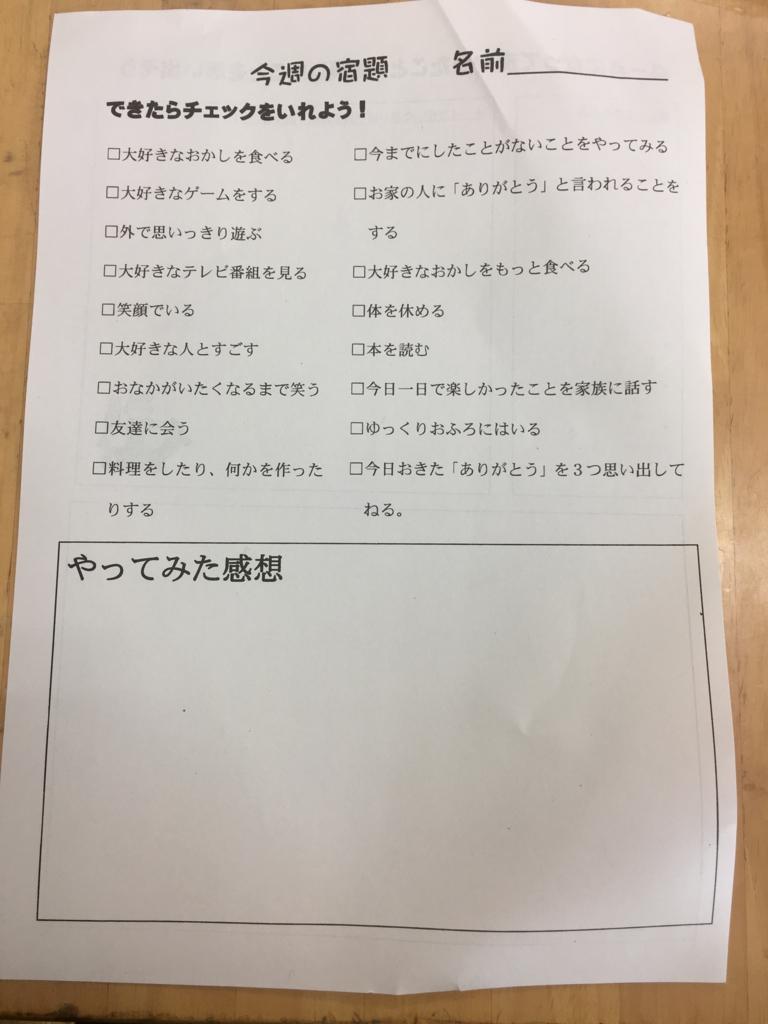 f:id:yumezyuku:20170323002804j:plain