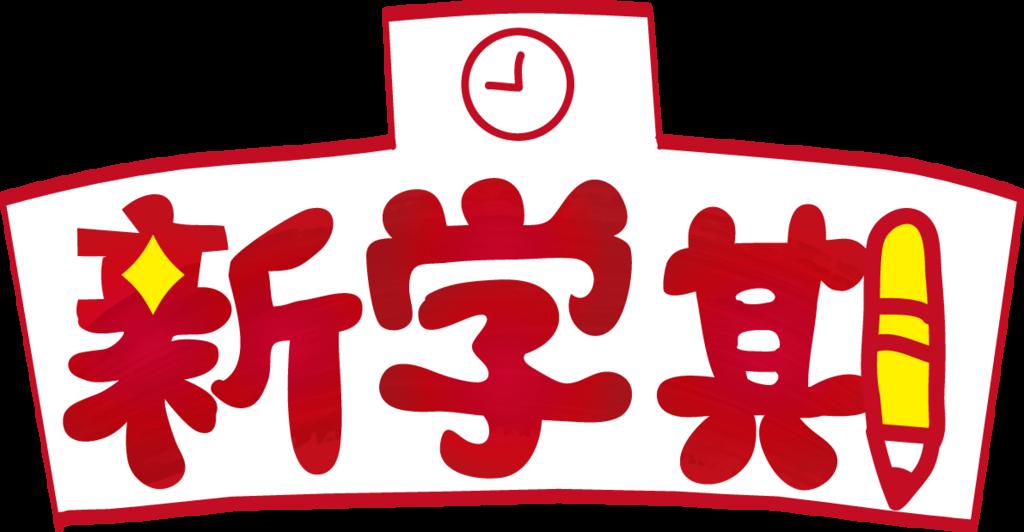 f:id:yumezyuku:20170403223533p:plain