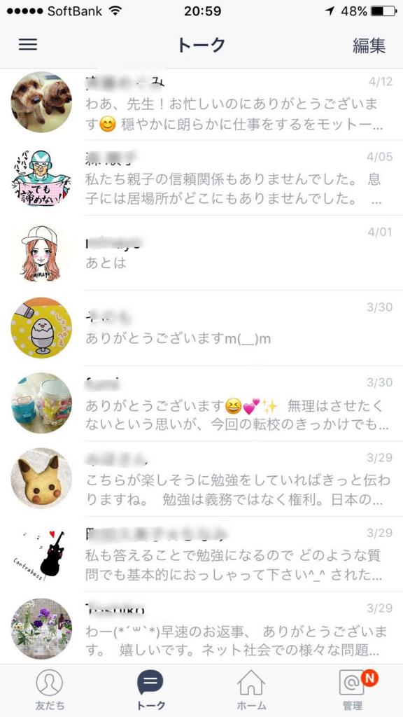 f:id:yumezyuku:20170529210226j:plain
