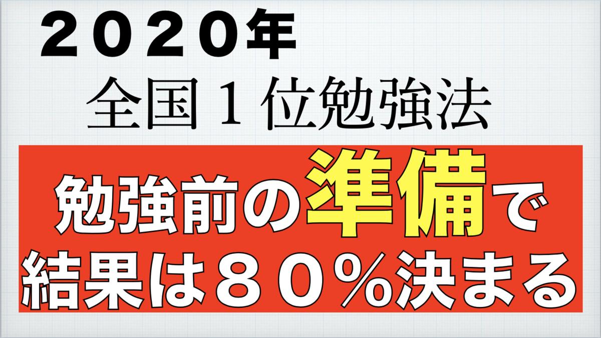 f:id:yumezyuku:20201017200433p:plain