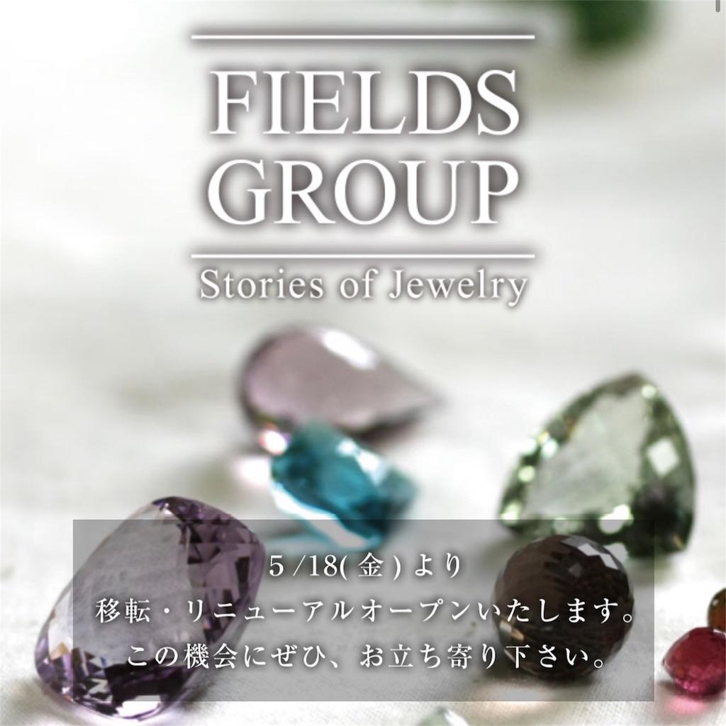 f:id:yumi-fields:20180520201517j:image