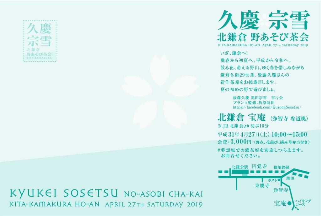 f:id:yumi-kuroda:20190429194846j:image