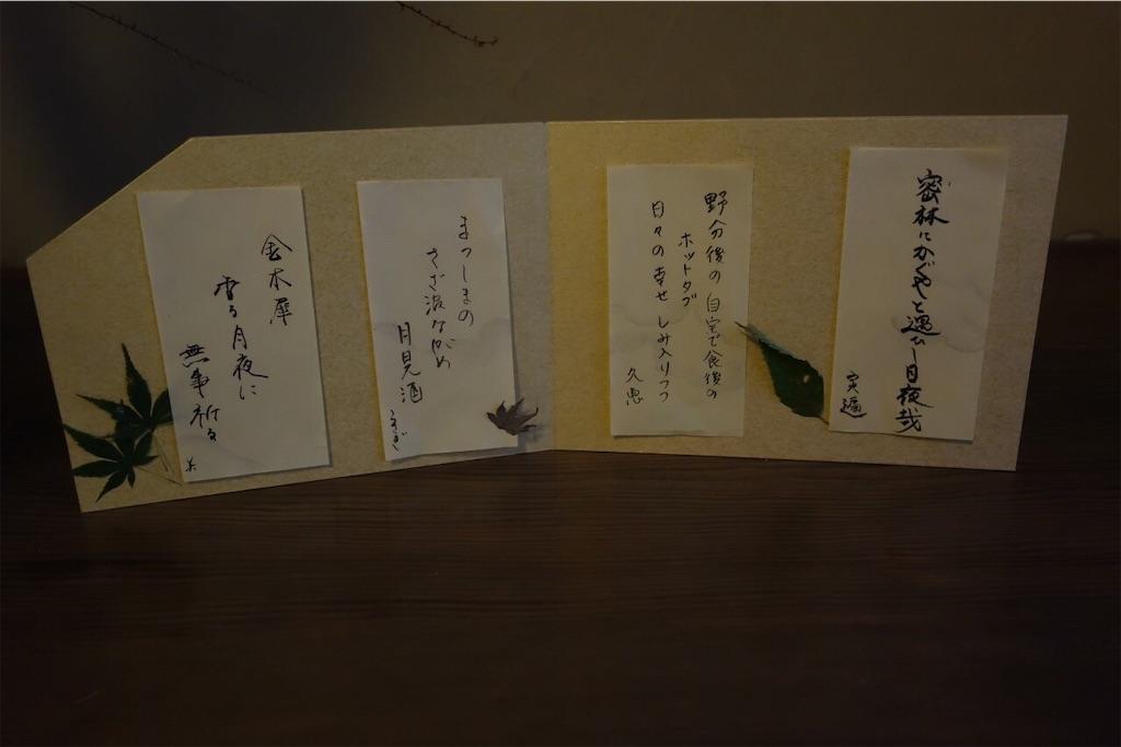 f:id:yumi-kuroda:20191022193301j:image