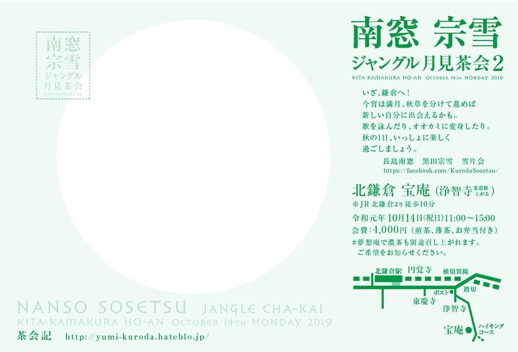 f:id:yumi-kuroda:20191022195952j:image