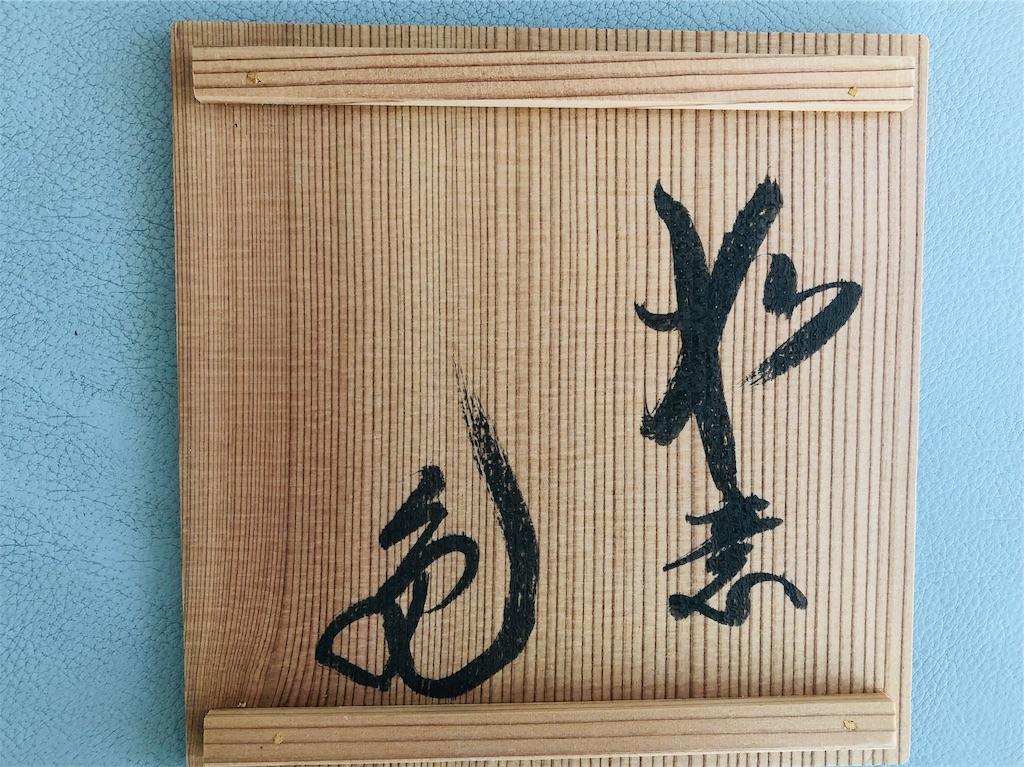 f:id:yumi-kuroda:20200223161925j:image