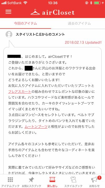 f:id:yumi-nakatsuno:20180213141955p:plain