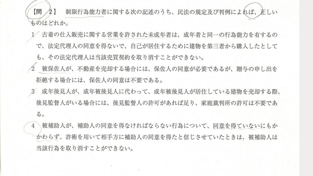 f:id:yumi12090818:20161018104157j:plain