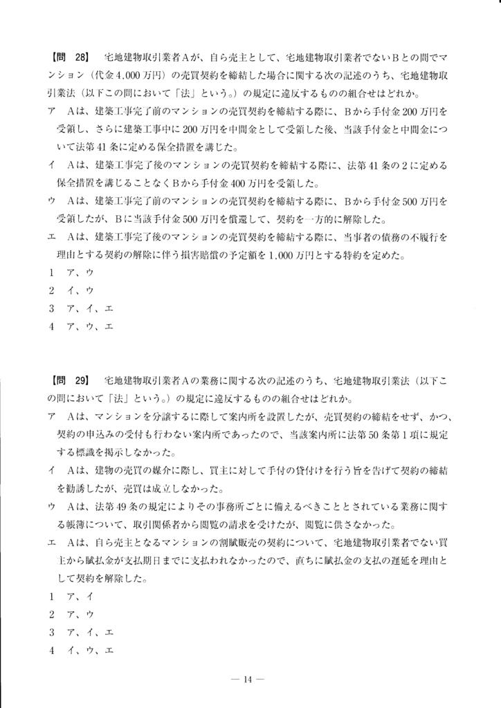 f:id:yumi12090818:20161021083057j:plain