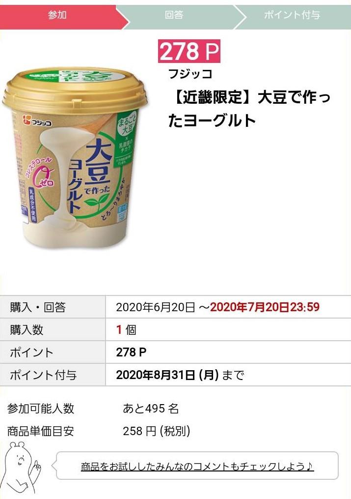 f:id:yumi20190518:20200704171232j:plain
