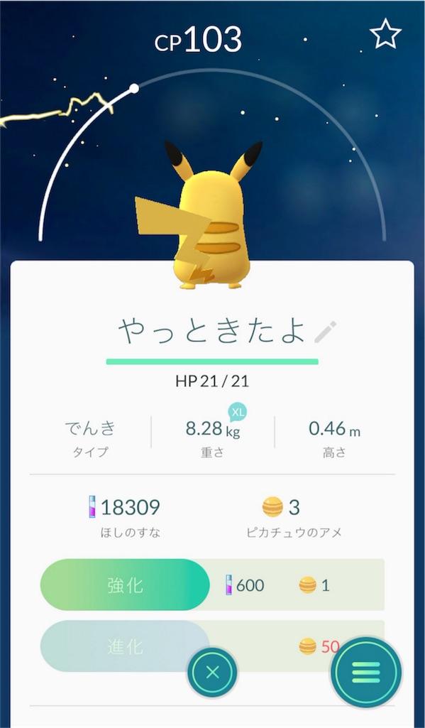 f:id:yumi458:20160814214555j:image