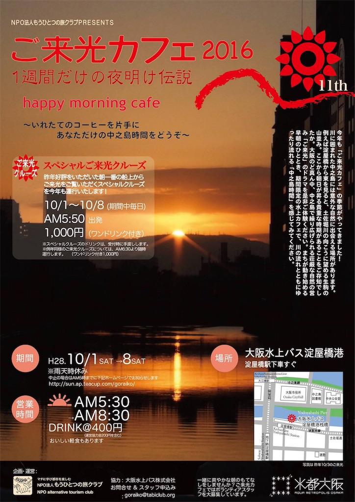 f:id:yumi458:20160925220503j:image