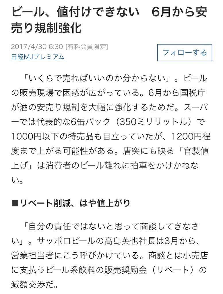 f:id:yumi458:20170501003132j:image