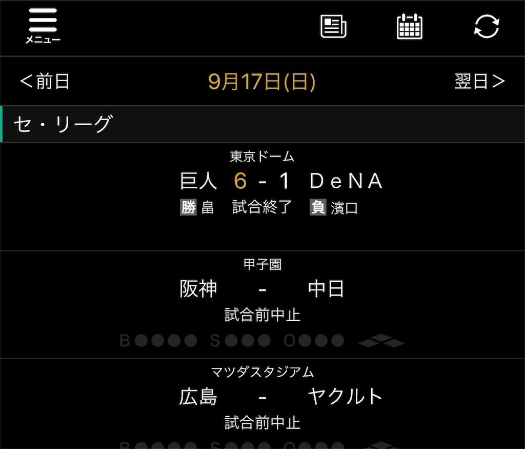 f:id:yumi458:20170917214559j:image