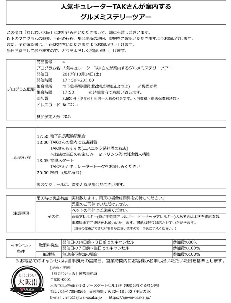 f:id:yumi458:20171014233656j:image