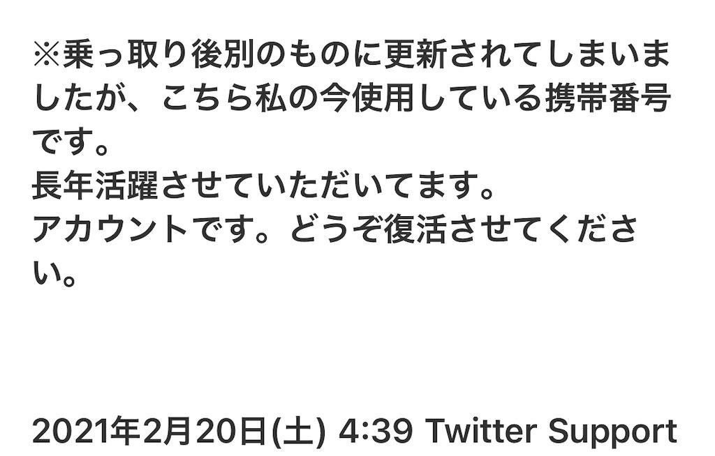 f:id:yumi458:20210221123546j:image