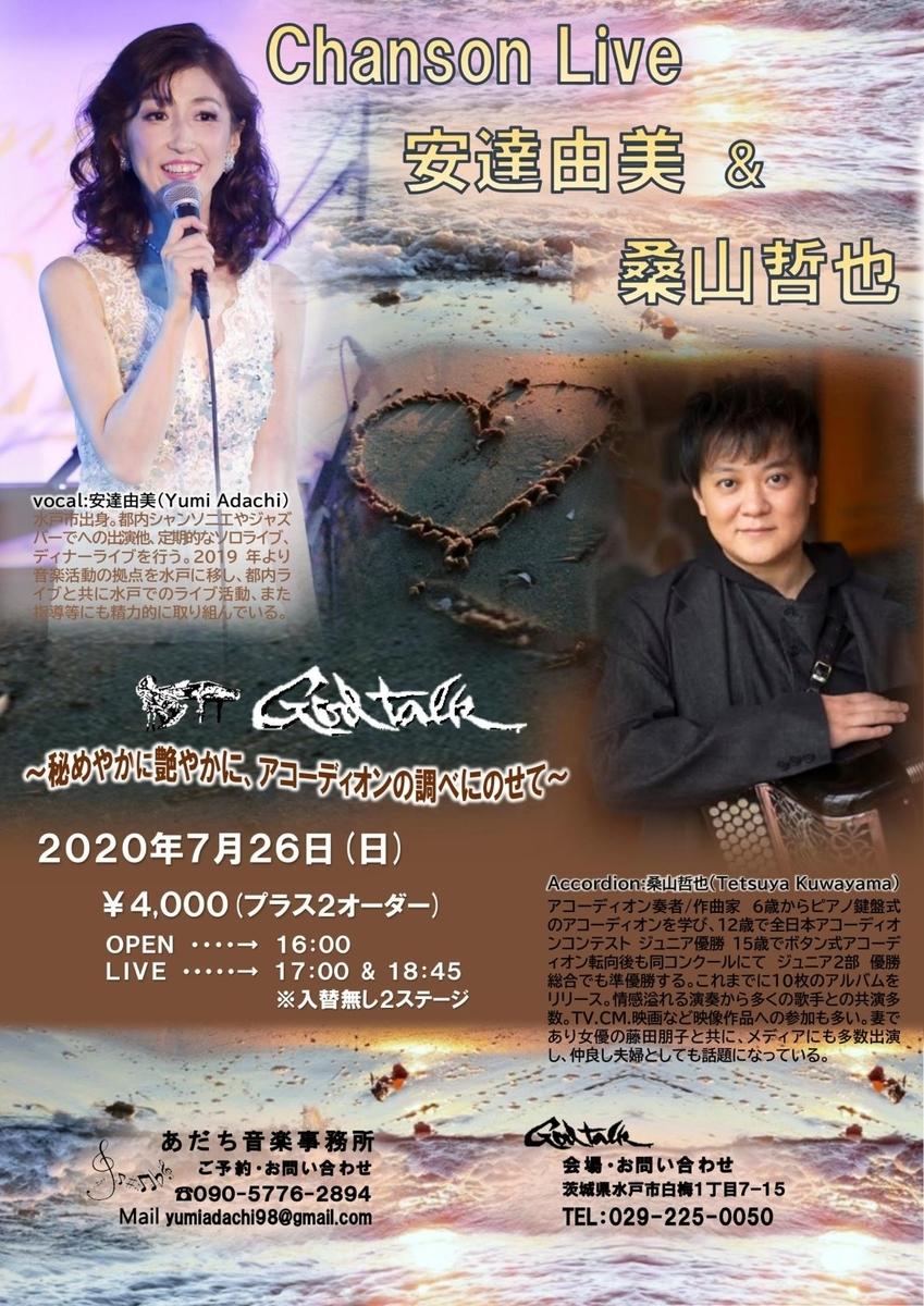 f:id:yumi98chan:20200605022510j:plain