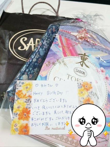 f:id:yumi98chan:20200910005327j:plain