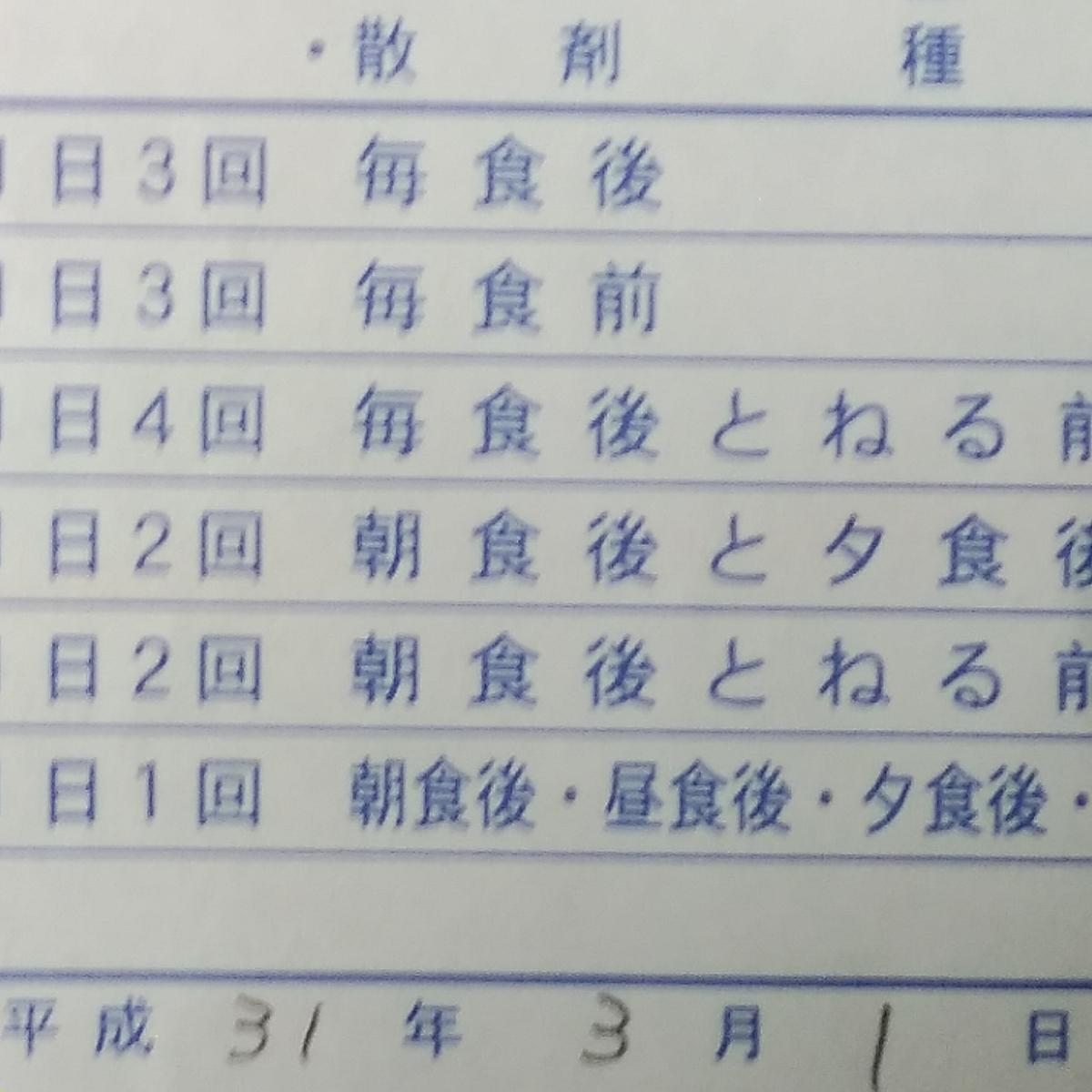 f:id:yumi_11819:20190327092137j:plain