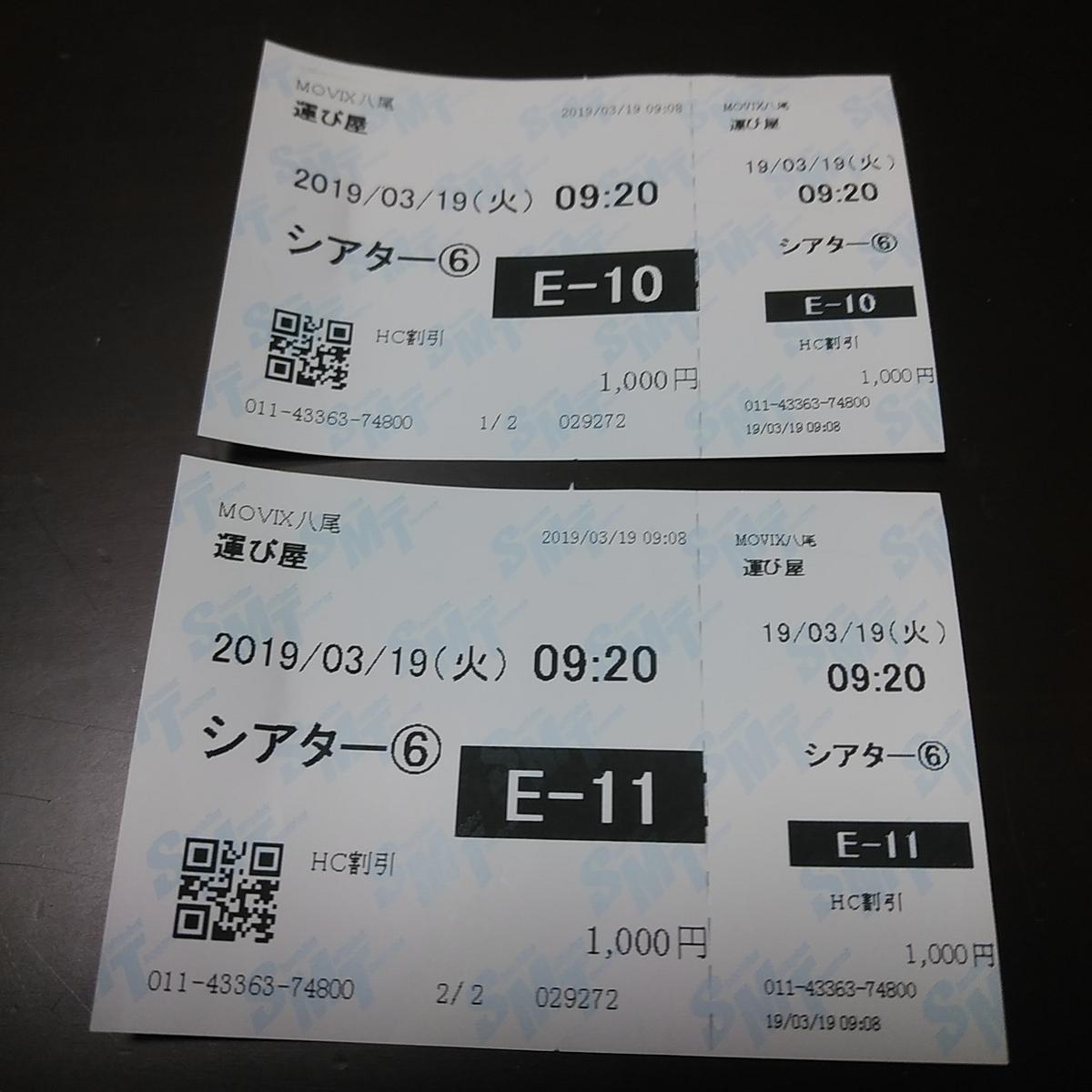 f:id:yumi_11819:20190327205135j:plain