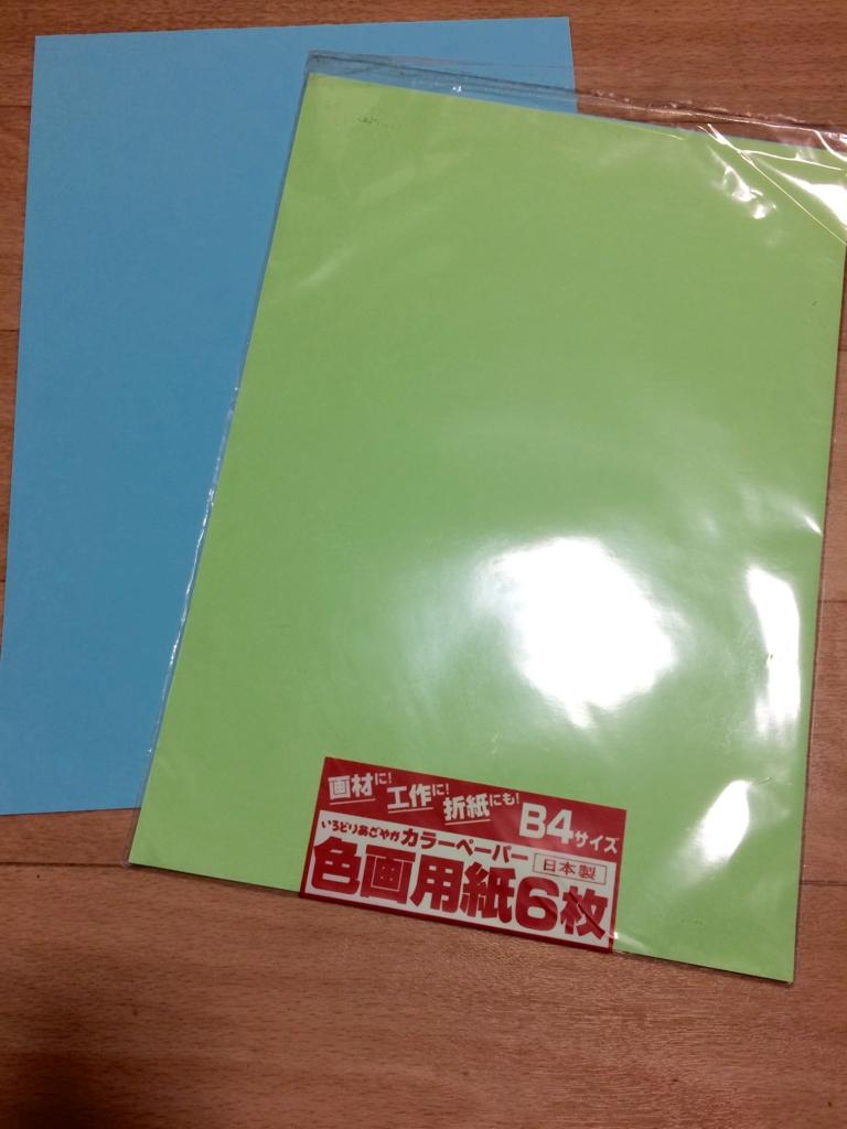 f:id:yumidori12:20170210063421j:plain