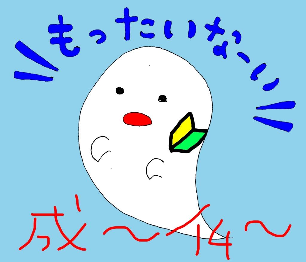 f:id:yumidori12:20170225003021j:plain