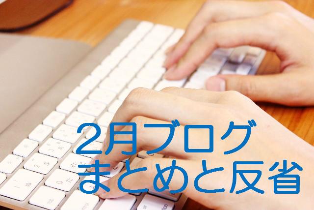 f:id:yumidori12:20170301204125j:plain