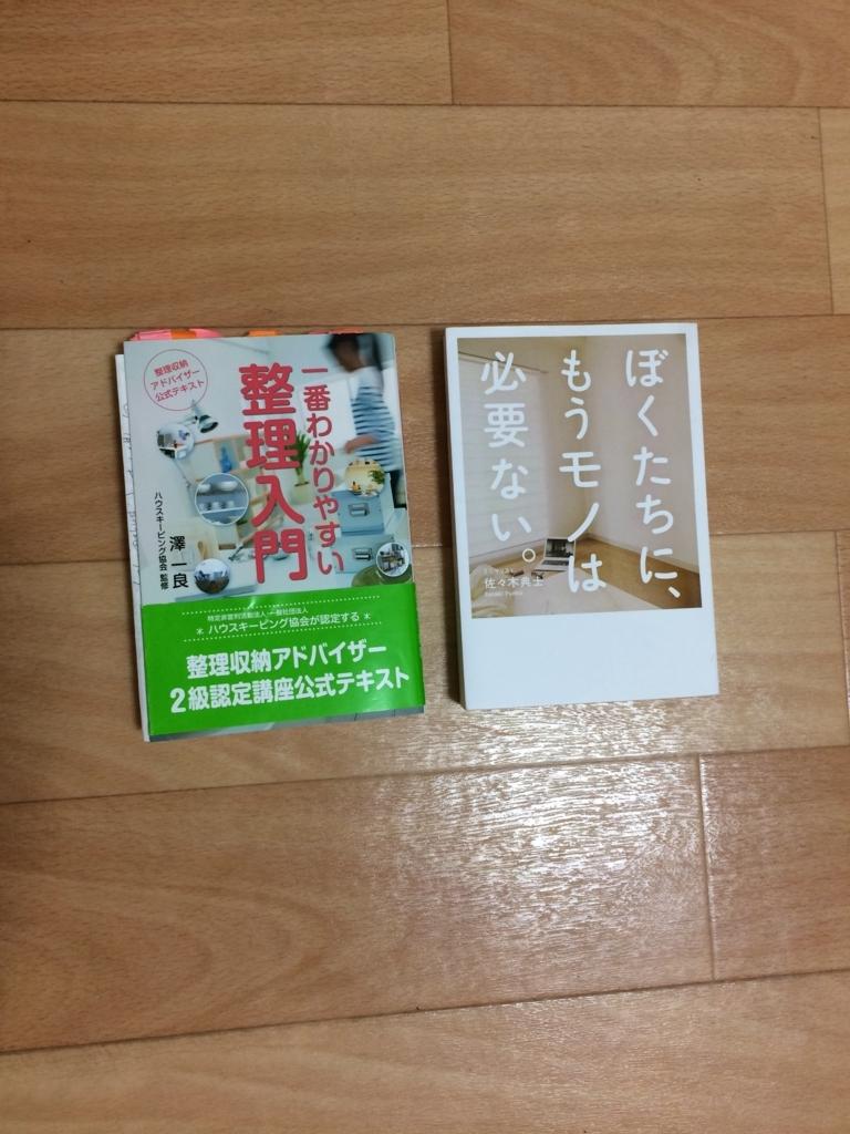 f:id:yumidori12:20171003232218j:plain
