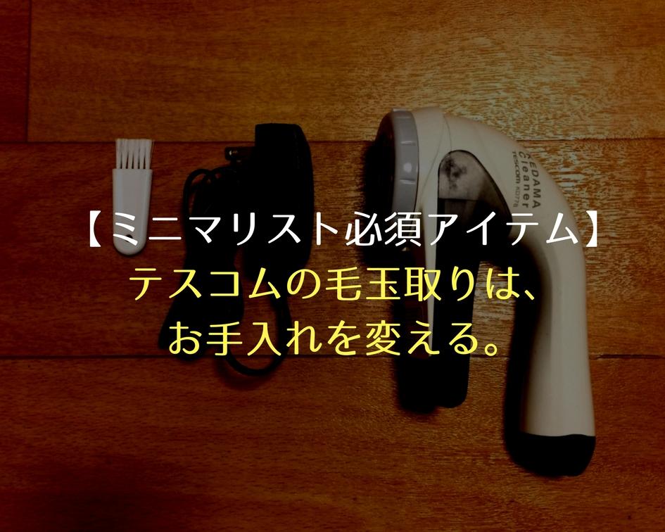 f:id:yumidori12:20171228191632j:plain
