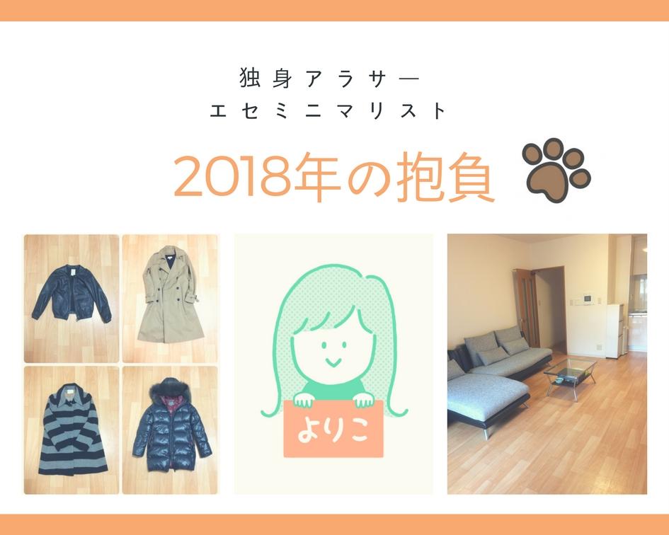 f:id:yumidori12:20180101205818j:plain
