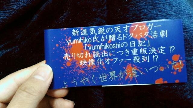 f:id:yumihikoshi:20161227112348j:image