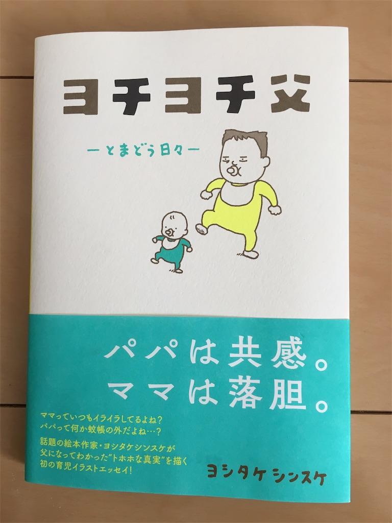 f:id:yumihikoshi:20170704084914j:image