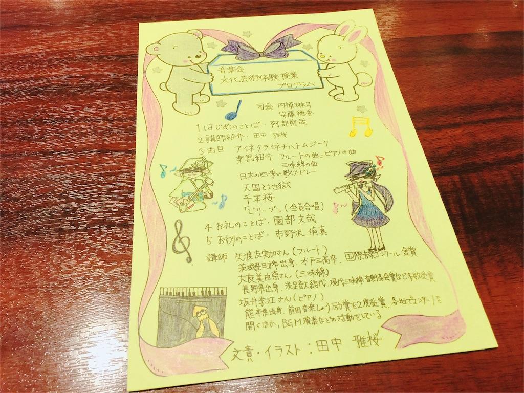 f:id:yumika_fl1020:20171005182239j:image