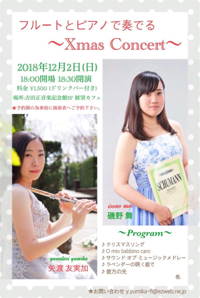 f:id:yumika_fl1020:20181102185248j:image