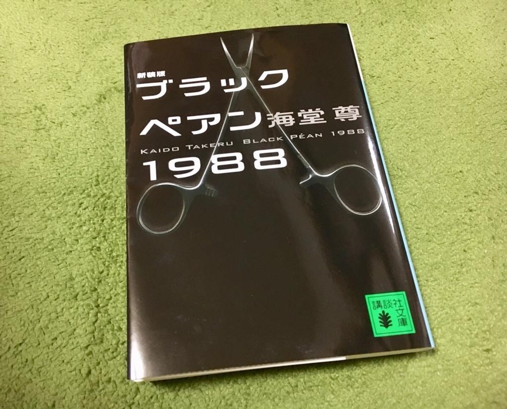 f:id:yumikaorururu:20180417211859j:plain