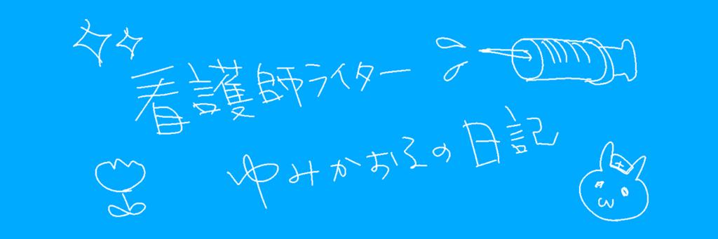 f:id:yumikaorururu:20180516224200p:plain