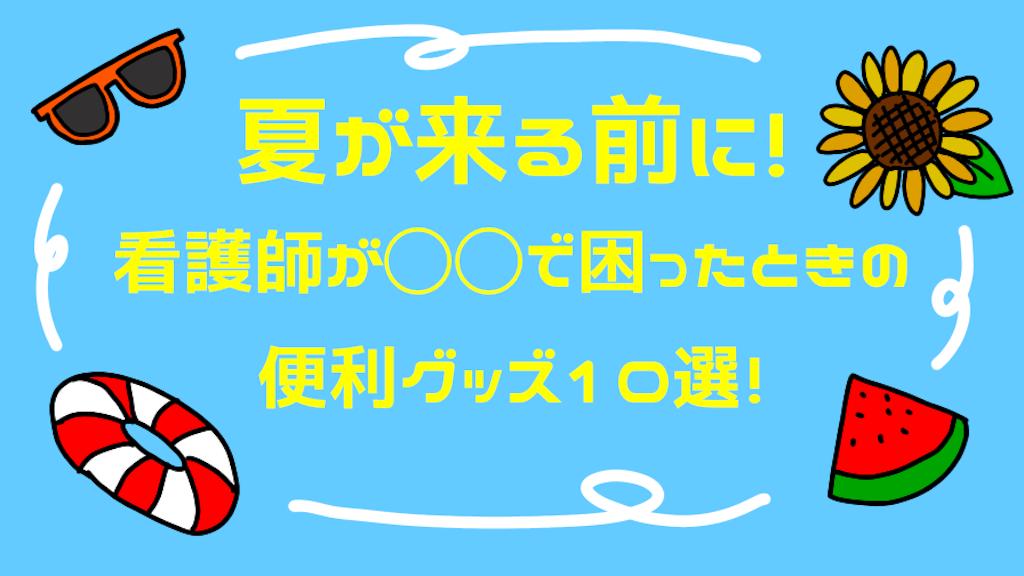 f:id:yumikaorururu:20180618163557p:image