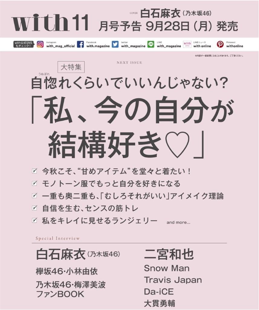 f:id:yumikiti1234:20200906222436j:image
