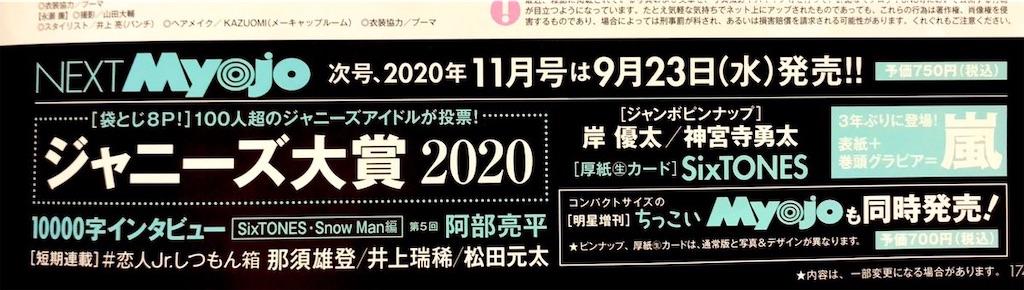 f:id:yumikiti1234:20200909114633j:image