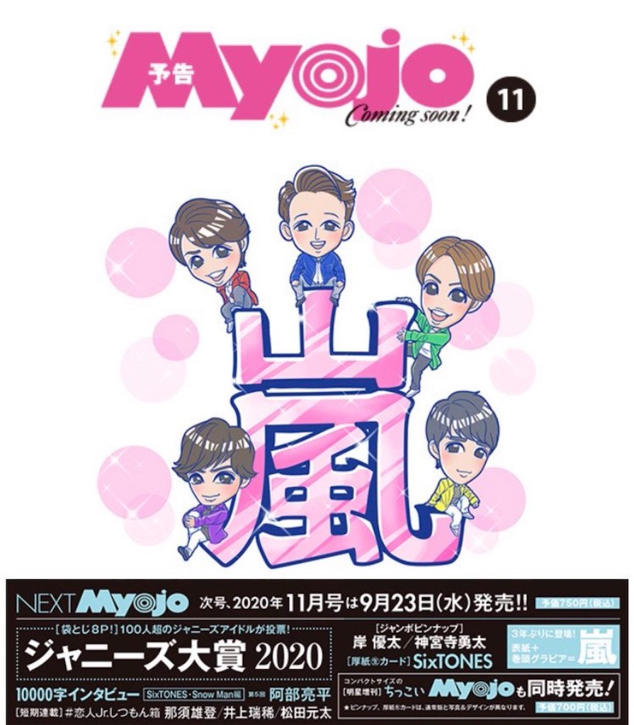 f:id:yumikiti1234:20200909115356j:image