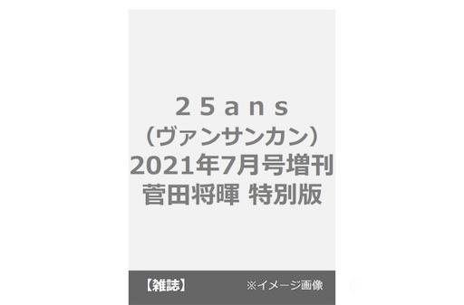 f:id:yumikiti1234:20210514114348j:image