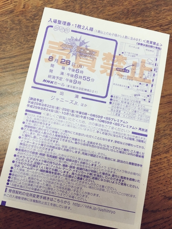 f:id:yumiko-h2298:20170902102341j:image