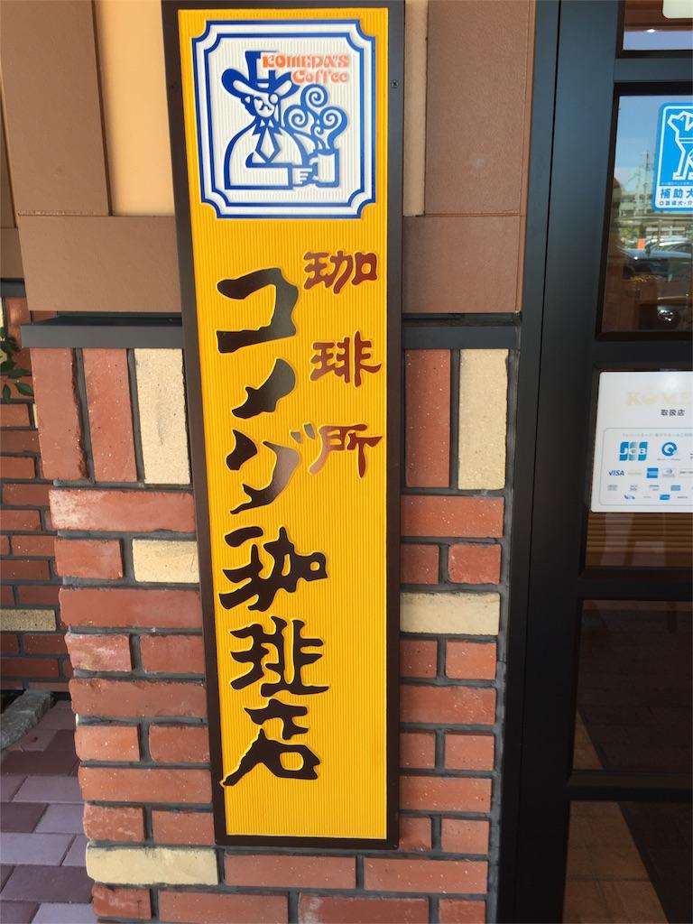 f:id:yumiko531:20160808234424j:image